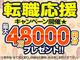株式会社綜合キャリアオプション(1314VH0913G10★42)のバイトメイン写真