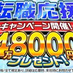 株式会社綜合キャリアオプション(1314VH0913G37★63)