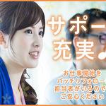 株式会社綜合キャリアオプション(1314VH0214G20★89)
