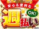 株式会社綜合キャリアオプション(1314VH1018G10★31)のバイトメイン写真