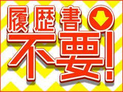 株式会社綜合キャリアオプション(1314VH1219G25★66)
