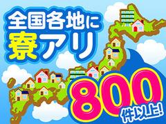 株式会社綜合キャリアオプション(1314VH1219G6★11)