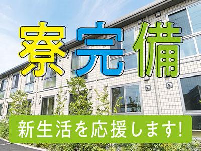 株式会社綜合キャリアオプション(1314VH1024G29★62)のバイトメイン写真