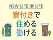 【株式会社綜合キャリアオプション(1314VH1121G30★14)】のバイトメイン写真