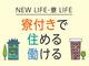 株式会社綜合キャリアオプション(1314VH1121G30★14)のバイトメイン写真