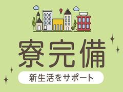 株式会社綜合キャリアオプション(1314VH1219G6★88)