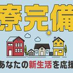 株式会社綜合キャリアオプション(1314VH0522G21★59)