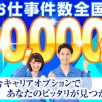 株式会社綜合キャリアオプション(1314VH0214G24★94)