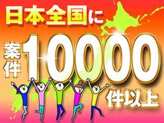 株式会社綜合キャリアオプション(1314VH1018G9★90)