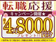株式会社綜合キャリアオプション(1314VH1018G37★36)のバイト写真2