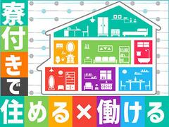 株式会社綜合キャリアオプション(1314VH0613G9★45)