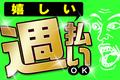 【株式会社綜合キャリアオプション(1314VH1018G37★36)】のバイトメイン写真