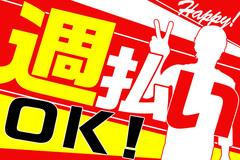 株式会社綜合キャリアオプション(1314VH0314G21★89)