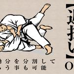 株式会社綜合キャリアオプション(1314VH1219G18★31)