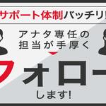 株式会社綜合キャリアオプション(1314VH0516G27★84)