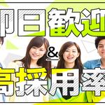 株式会社綜合キャリアオプション(1314VH0522G6★54)