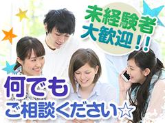 株式会社総合キャリアオプション(1314VH0402G43★89)