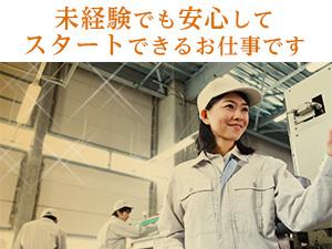 株式会社総合キャリアオプション(1314VH0620G31★89)のバイト写真2