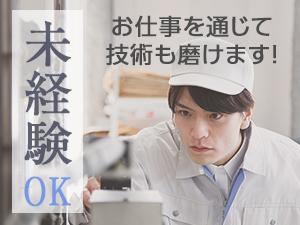 株式会社総合キャリアオプション(1314VH0401G9★25)のバイトメイン写真