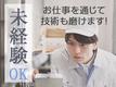【株式会社総合キャリアオプション(1314VH0401G9★25)】のバイトメイン写真