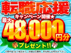 株式会社総合キャリアオプション(1314VH0425G35★11)