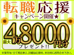 株式会社総合キャリアオプション(1314VH0418G6★45)
