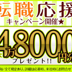株式会社総合キャリアオプション(1314VH0614G2★84)