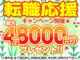 株式会社総合キャリアオプション(1314VH0620G31★89)のバイトメイン写真