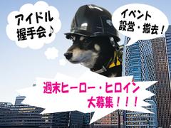 株式会社ユニティー 上野支店(中央区エリア)