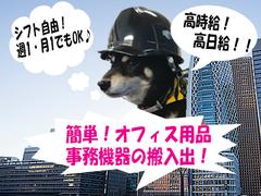 株式会社ユニティー 上野支店(新座市エリア)
