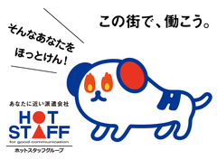 株式会社ホットスタッフ東大阪(お仕事No.181041020010)