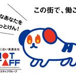 株式会社ホットスタッフ東大阪(お仕事No.999900001683)