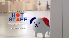 株式会社ホットスタッフ東大阪(お仕事No.190241020030)