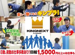 株式会社キングネクスト・プランニング(お仕事No.t27120)