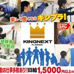 株式会社キングネクスト・プランニング(お仕事No.t27215)