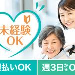 日研トータルソーシング株式会社(日研メディカルケア 広島オフィス)お仕事No.34202