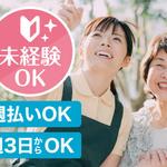 日研トータルソーシング株式会社(日研メディカルケア 宇都宮オフィス)お仕事No.9205