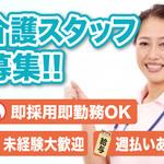 株式会社ジョブクリエーション(JC新宿支店/介護.100144551)