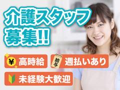 株式会社ジョブクリエーション(JC新宿支店/介護.100133968)
