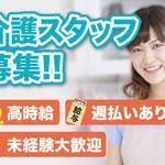 株式会社ジョブクリエーション(JC新宿支店/介護.100139090)