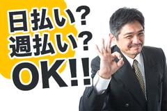 株式会社ナガハ(お仕事No.39226)