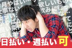株式会社ナガハ(お仕事No.39393)