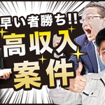 株式会社ナガハ(お仕事No.T27212)