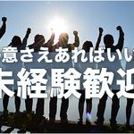 株式会社ナガハ(お仕事No.T8231)
