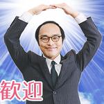 株式会社名晋 m20561
