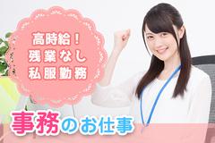 株式会社ロフティー 人材ソリューション事業部(j170011103)