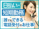 株式会社キャスティングロード 沖縄支店(CSOK2222_30)のバイトメイン写真