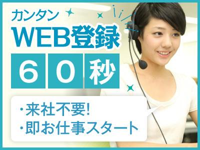株式会社キャスティングロード 沖縄支店(CSOK2222_30)のバイト写真2